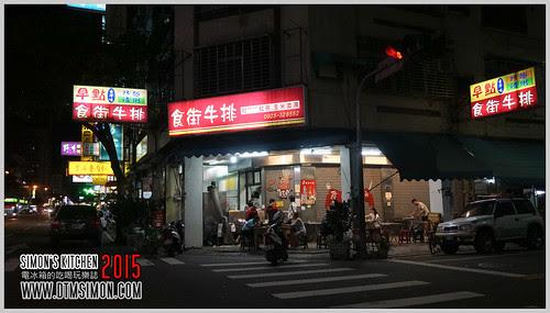 食街牛排01.jpg