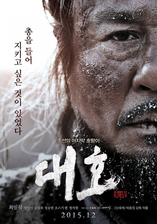 The Tiger: An Old Hunter's Tale (South Korea, 2015) - Review | AsianMovieWeb