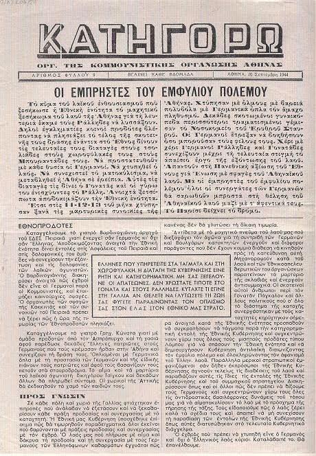 """Το φύλλο 9 της εφημερίδας Κατηγορώ που εξέδιδε η ΚΟΑ ως δελτίο καταγγελιών για """"προδότες"""", με την προγραφή του Σήφη Βαρδινογιάννη, δύο ημέρες πριν την εκτέλεσή του από την ΟΠΛΑ στον Πειραιά (Συλλογή ΕΛΙΑ)"""