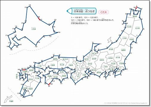 日本地図の点つなぎ180までの数字を無料ダウンロード ちびむすブログ