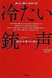冷たい銃声 (ハヤカワ・ミステリ文庫 ハ 1-49 スペンサー・シリーズ)