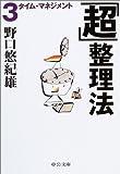 「超」整理法〈3〉タイム・マネジメント (中公文庫)