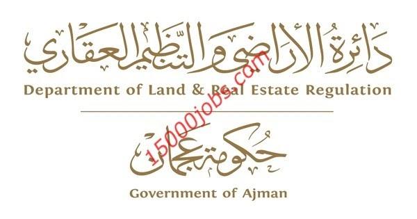 مطلوب منسقين مشاريع هندسية بدائرة الأراضي والتنظيم العقاري