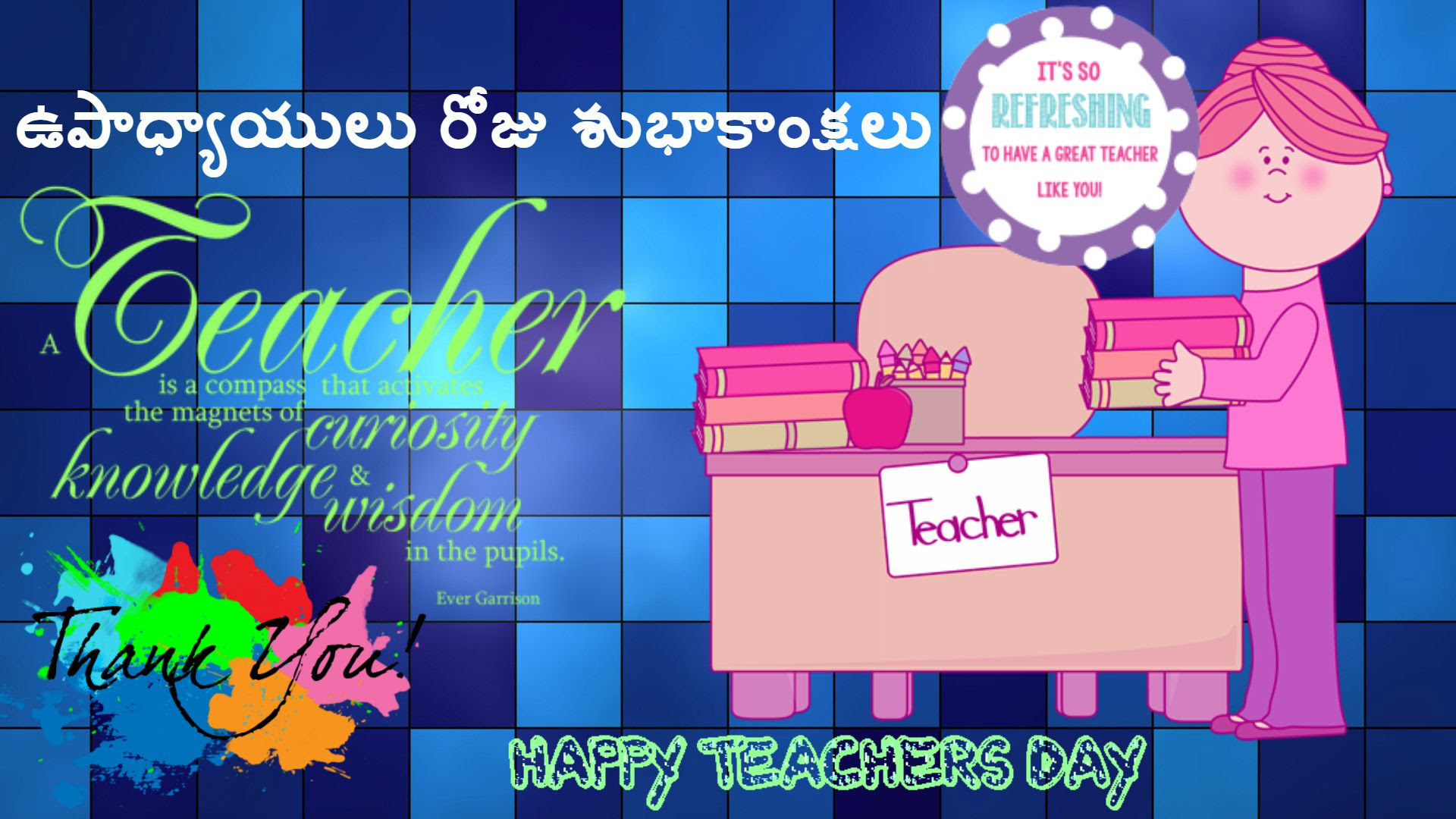 Teachers Day Wishes Images For Cards In Telugu Message Quotes