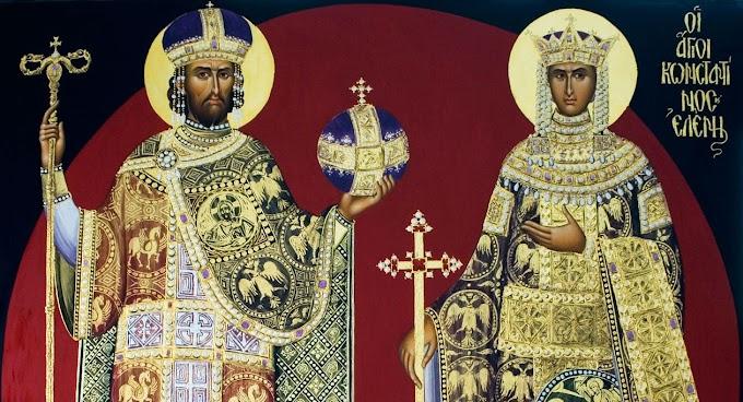 Οι Άγιοι Κωνσταντίνος και Ελένη στήριξαν και έθρεψαν την οικουμένη! (21 Μαΐου)