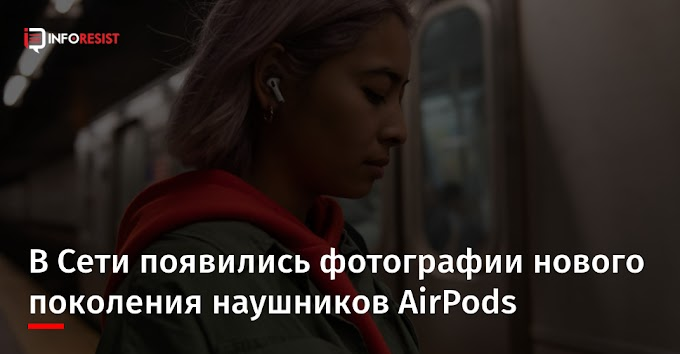 В Сети появились фотографии нового поколения наушников AirPods