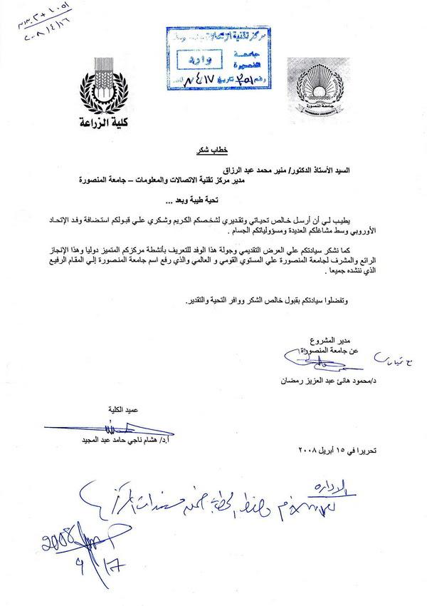 رسالة شكر وتقدير رسمية للدكتور الجامعة Risala Blog