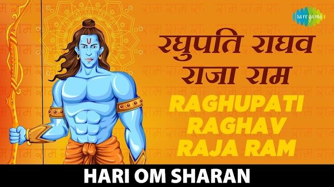रघुपति राघव राजाराम – Raghupati Raghav Raja Ram Lyrics in Hindi