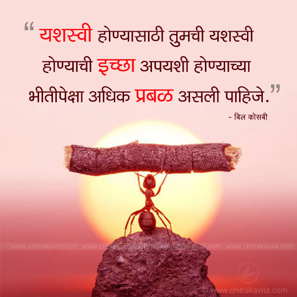 Beautiful Quotes On Life In Marathi Daily Health