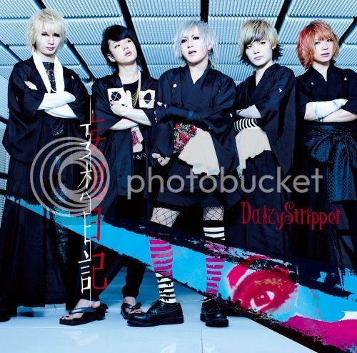 DaizyStripper - 妄想日記 (通常盤C)