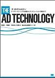 ザ・アドテクノロジー~データマーケティングの基礎からアトリビューションの概念まで