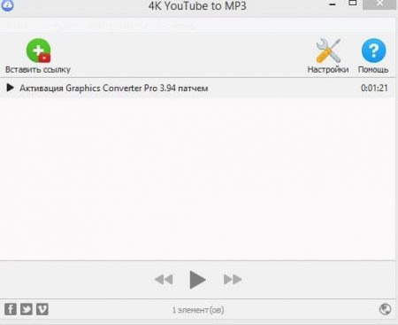 4K YouTube to MP3 v3.3 Rus + Patch