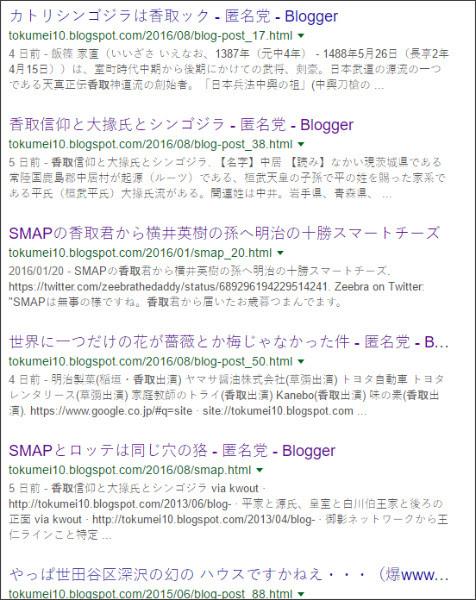 https://www.google.co.jp/#q=site:%2F%2Ftokumei10.blogspot.com+%E9%A6%99%E5%8F%96