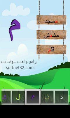 تحميل تعليم الحروف العربية للاطفال بالصوت والصورة مجانا