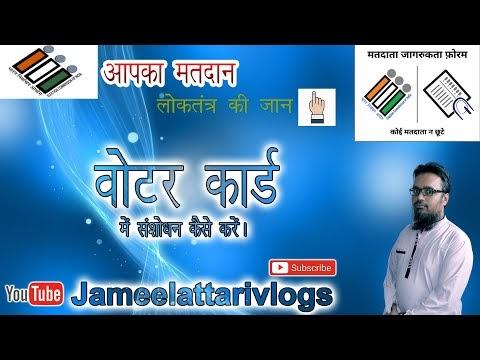 Voter ID Card me sudhar Kaise Kare | वोटर आईडी में सुधार कैसे करें