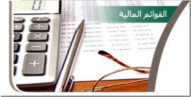 القوائم المالية المنشورة لشركات مساهمة