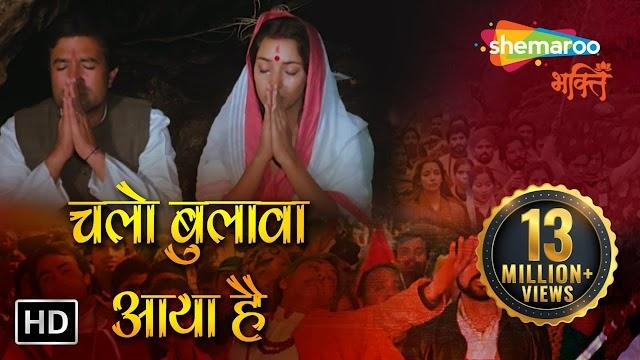 चलो बुलावा आया है !! Chalo bulava aaya hai - नरेन्द्र चंचल Lyrics