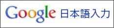 http://www.google.co.jp/intl/ja/ime/
