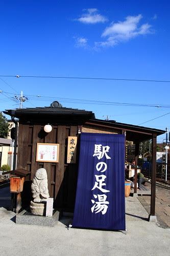 Hotspring for your foot at Arashiyama station