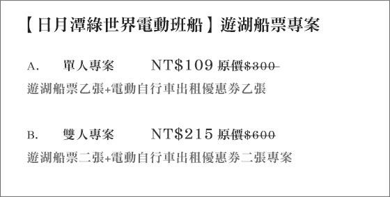 日月潭/綠能電動船/船/電動船/交通船 /日月潭交通船/日月潭 船