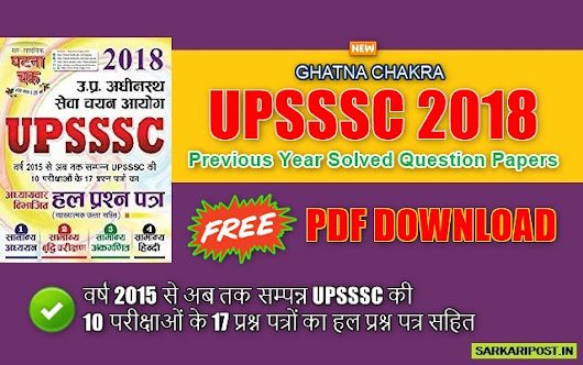 Ghatna Chakra UPSSSC Previous Year Solved Question Papers