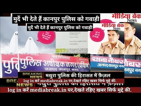 """""""मुर्दे भी देते हैं कानपुर पुलिस को गवाही"""""""