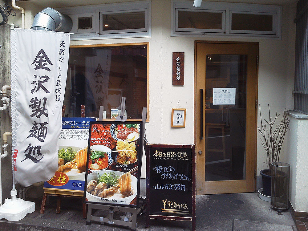 udon03