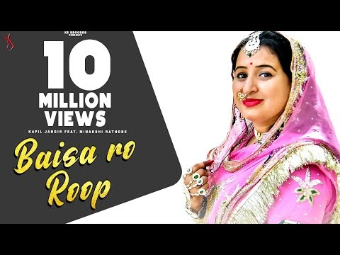 Baisa Ro Roop lyrics| Minakshi Rathore | Kapil Jangir | New Rajasthani Song lyrics 2019