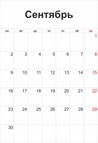 календарь сентябрь 2013