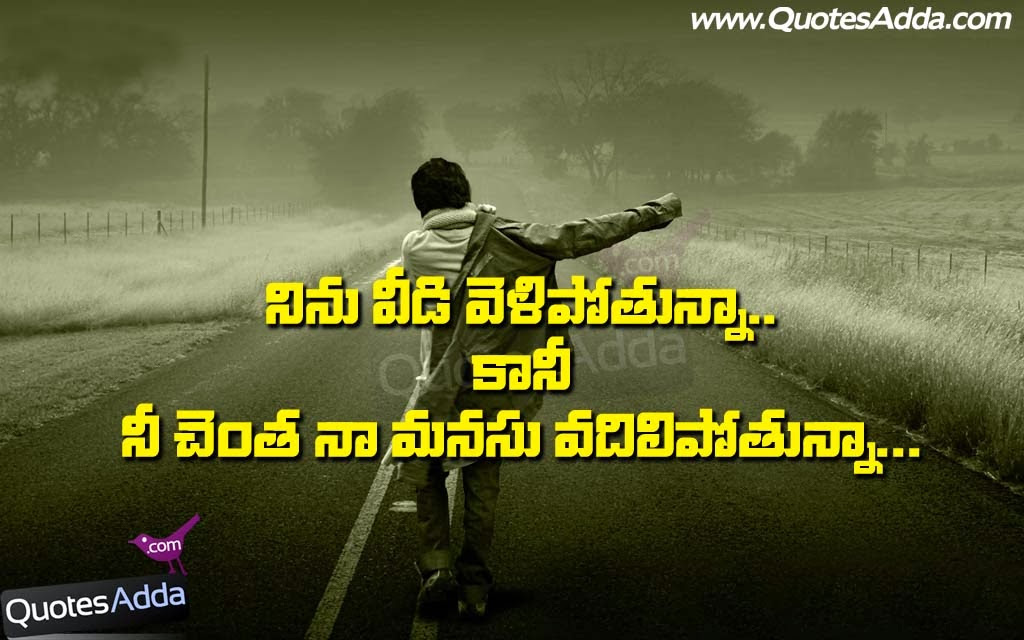 I Miss You Images With Quotes In Telugu Wallpapergoodco