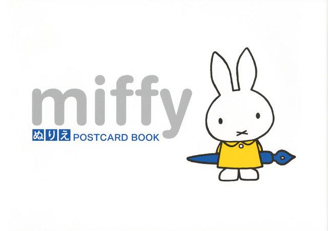 miffy ぬりえ postcard bookディック