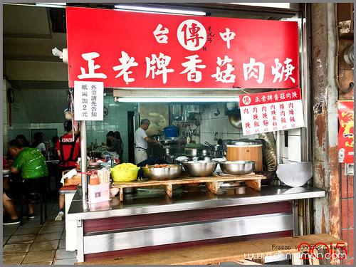 傳記正老牌香菇肉羹雙十店01.jpg