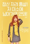 Cheese in the Trap2