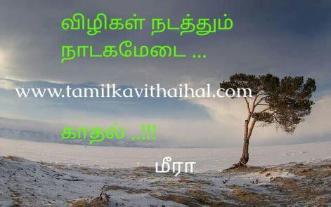 haiku kavithaigal tamil haiku kavithaigal  haikoo