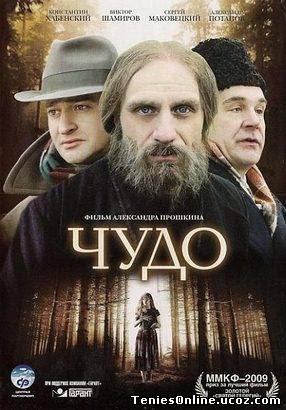 Αποτέλεσμα εικόνας για Το θαύμα - Ρωσική ταινία