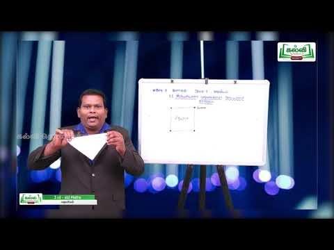 3rd Maths வடிவியல் அலகு 1 Kalvi TV