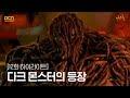 Sinopsis Dan Review Ending Drama Dark Hole Episode 12