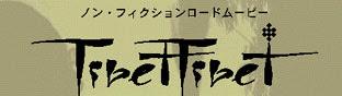 Tibet Tibet JPG