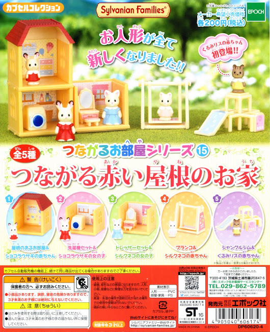 Capsule Toy Epoch Sylvanian Families Miniature Apartment Room 15 Full Set 5pc