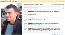 Одноклассники антиблок