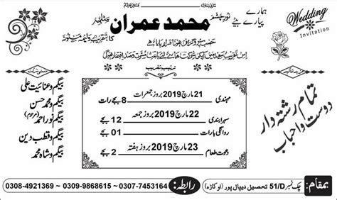 Wedding Card Designs Vector Free Download (Urdu Shadi Card