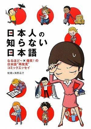 蛇蔵・海野凪子『日本人の知らない日本語』