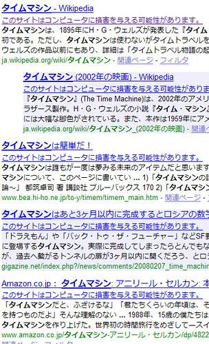 Google ウイルス by you.