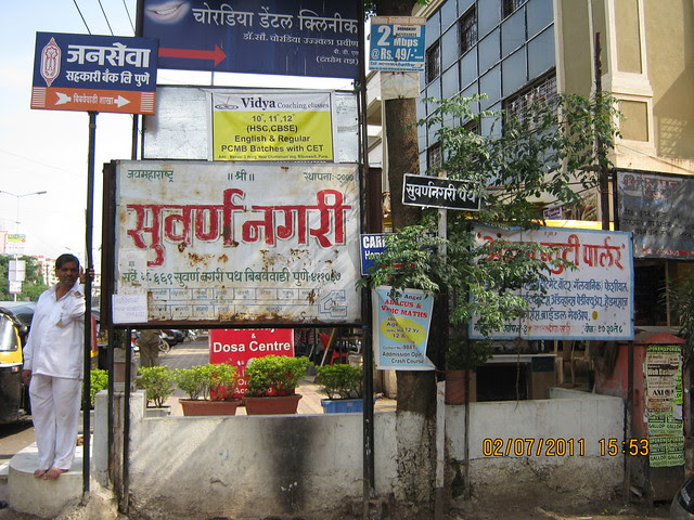 Pate Developers' Kimaya, 2 BHK Flats, is on Swami Vivekanand Road, in Suvarna Nagari, at Bibwewadi, Pune 411 037