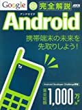 Google Android完全解説 (アスキームック)