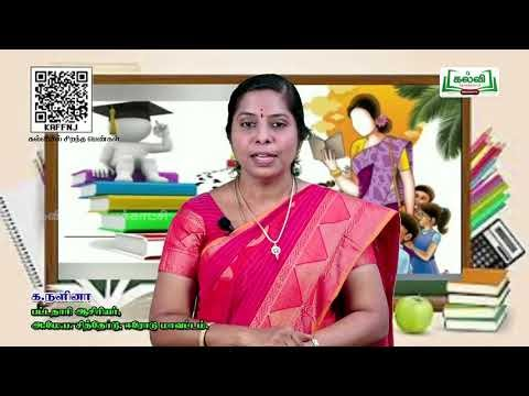 9th Tamil கல்வியிற் சிறந்த பெண்கள்  இயல் 5 பகுதி 1 Part 1 Kalvi TV