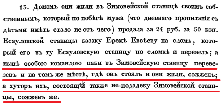 Примечание стр 45 к главе 4 о сожжении избы в Зимовейской