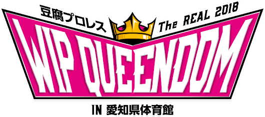Random Viewing: Tofu Pro Wrestling THE REAL 2018 WIP Queendom | Selective Hearing