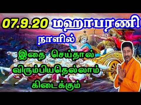 மகாளய பட்சம் 2020 | மஹா பரணி | MAHALAYA PAKSHA  | TAMIL