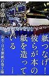 """""""紙つなげ!""""美談に終わらない震災ノンフィクションに学ぶリーダーシップ、日本製紙石巻工場の復興"""